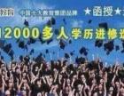 苍南龙港函授类成人高考高升专、专升本考试及教学安排