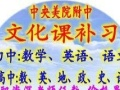 北京、燕郊高中初中数学补习,新高一新初一数学预习