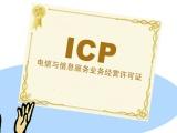 ICP办理,icp经营许可证