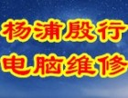 上海杨浦殷行电脑上门diy装机硬盘U盘数据恢复维修网络布线