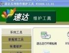 东莞市速达软件荣耀300V30速达V5培训