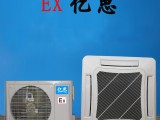 亿思吸顶式防爆空调,广州防爆空调