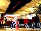 京成一品海鲜大咖加盟费用多少,自助烧烤店加盟