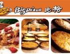 比格披萨加盟费多少 比格披萨加盟店