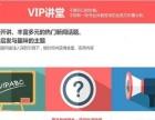 vipjr青少儿在线教育-首月课程免费上