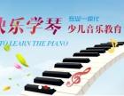 黄石钢琴培训 黄石专业钢琴培训