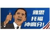 广州雅思7分培训周末班,雅思能力培训班哪个好