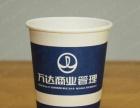 大熊纸品专业订制一次性广告纸杯