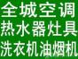 江北区五里店餐馆燃气灶维修 油烟机维修 热水器常见故障维修