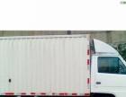 加长面包,阡陌搬家货运包车一体
