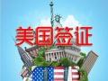 美国签证申请申请面签之前的准备工作