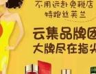 云集微店加盟 日用品 投资金额 1万元以下