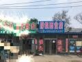 昌图县亮中桥镇街内旺店 商业街卖场 40平米