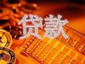 黄山唯一正规靠谱的 小额无抵押贷款公司