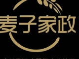 上海金牌月嫂,育嬰師到麥子家政