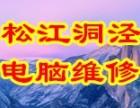 上海松江洞泾电脑上门diy装机硬盘U盘数据恢复维修网络布线