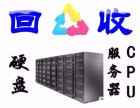 北京大兴区服务器硬盘回收