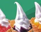波比艾斯冰淇淋加盟费多少 投资金额 5-10万元