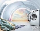 西门子无锡各区服务点)无锡西门子洗衣机售后维修电话