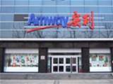 鄂州安利正品送货鄂州安利专卖店地址位置