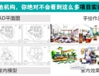 温州春华建筑CAD培训