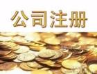 天津津南区无地址注册公司营业执照代理记账报税验资审计