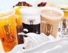 宫悦贡茶加盟,2人+5平米+万元开店100%赚钱
