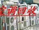 武进天宁低价拆装空调、维修移机、加液、回收打孔服务