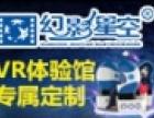 幻影星空VR体验馆加盟