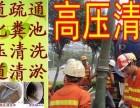 宁波市江北区管道疏通,管道清洗,抽粪清理化粪池公司