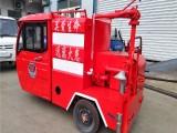 微型电动水罐消防车 小型消防车厂家直销