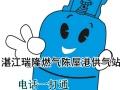 湛江市坡头瑞隆燃气有限公司赤坎陈屋港供气站