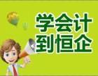 广州恒企会计培训学校
