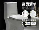 卫浴洁具 座便器