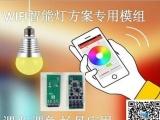 led智能灯WiFi模块 LED调光调色