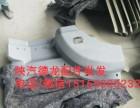 济南陕汽德龙配件批发新m30000驾驶室配件厂家