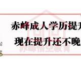 赤峰中专学历也可以提升学历