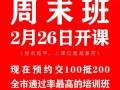 2017徐州教师编制报考时间