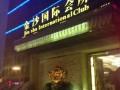 武汉最高档夜总会KTV金沙国际会所欢迎您