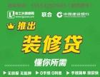 老工长装修网联合中国建设银行推出装修贷了