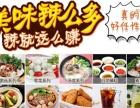 宜春麻辣烫加盟,7天开店,百种产品,月入5万