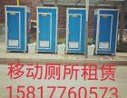 东莞移动厕所租赁公司 移动厕所出租 岗亭出售