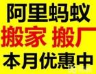 深圳南山搬家公司,公司工厂搬迁,家庭搬家,中途不加价