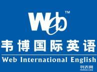 上海虹口GRE培训机构哪个好 带来完全美式教育的英语培训