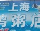 上海鸡粥加盟