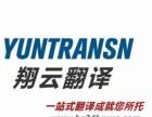 巢湖翻译公司-拥系统专业化经验丰富团队翔云翻译公司
