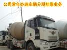 山东出售二手解放J6后八轮混泥土搅拌车包提档过户 担保风险5年11万公里16.6万