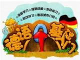 苏州吴中木渎英语日语德语培训