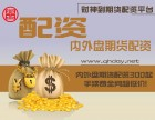 财神到正规期货配资平台内外盘300起-0利息-超低手续费!