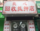 南京上门回收抵押名表名包黄铂金钻石玉器房产车辆